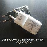 Зарядное устройство 5V USB 1800mA LG