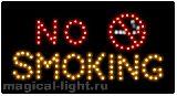 "Рекламная табличка ""No smoking"""